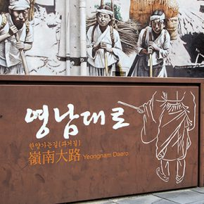 Take a walking tour from Daegu's past to its modern culture